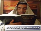 Biblia de Estudio Digital Del hebreo al Español